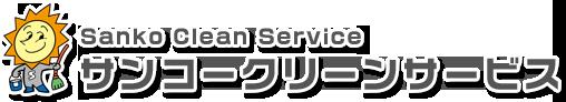 横浜市港南区のハウスクリーニング | サンコークリーンサービス